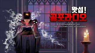 [LIVE] 2020/08/06 세상 모든 기묘한 이야기 왓섭! 공포라디오