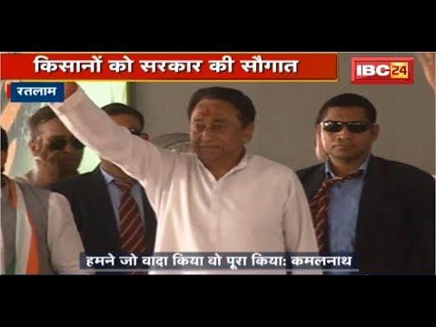 Ratlam News MP: किसानों को Kamalnath सरकार की सौगात | बांटे जाएंगे प्रमाणपत्र |