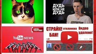 Сливки Шоу набрал 10 млн подписчиков / Бан детских каналов / Юрий Дудь самый дорогой блогер!