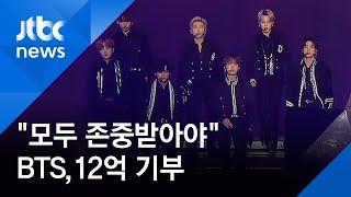 """BTS, 흑인 인권 운동에 100만 달러 기부…""""우리 모두 존중받아야"""" / JTBC News"""