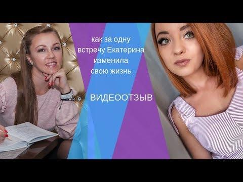 КАК ей удалось получить повышение на работе? отзыв о работе коуча ICU Юлия Губаренко