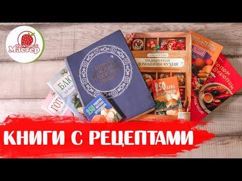 Мои кулинарные книжки. Готовим по рецептам из разных книг