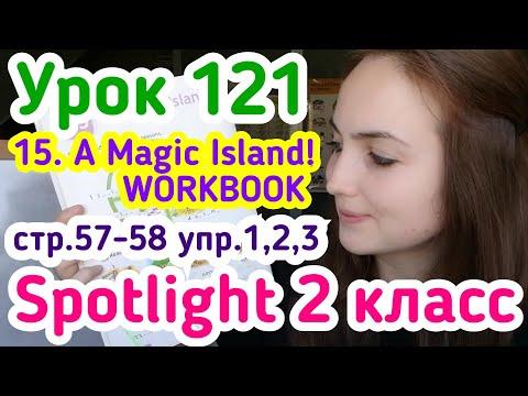Английский для детей за 5 минут// Рабочая тетрадь Workbook Spotlight 2 класс стр.57-58 упр.1,2,3