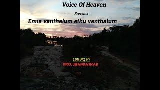 Enna vanthalum ethu vanthalum duet