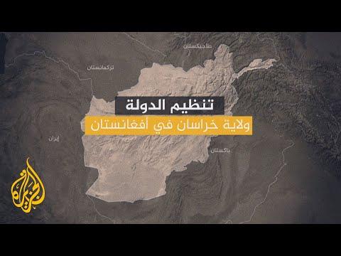 تنظيم الدولة الإسلامية في ولاية خراسان.. النشأة والعودة