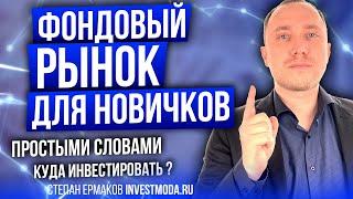 Фондовый рынок для новичков. Куда инвестировать? В акции России или США? Сколько можно заработать