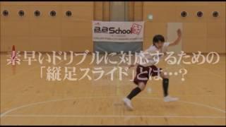 【バスケ】ディフェンスのスペシャリストを育てる方法 thumbnail