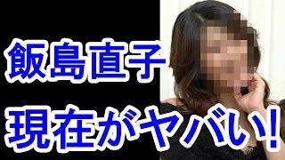 飯島直子さんの現在がヤバすぎる!ホスト通いや2度目の結婚は? *チャ...