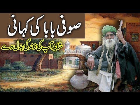 A Moral Urdu Story || Soofi Baba Ki Kahani || Urdu Stories || Urdu/Hindi