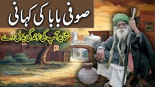 A Moral Urdu Story || Soofi Baba Ki Kahani || Urdu Stories || Urdu/Hindi