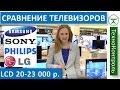Сравнение ЖК телевизоров за 20 000 - 23 000р. (Philips, Sony, Samsung, LG)  | Technocontrol