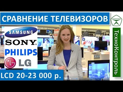 видео: Сравнение ЖК телевизоров за 20 000 - 23 000р. (philips, sony, samsung, lg)  | technocontrol