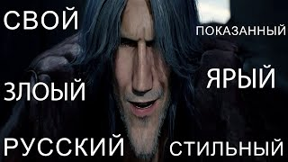 Скачать Show Your Style РУССКИЕ СУБТИТРЫ RUS SUB Miracle Of Sound DEVIL MAY CRY 5 SONG