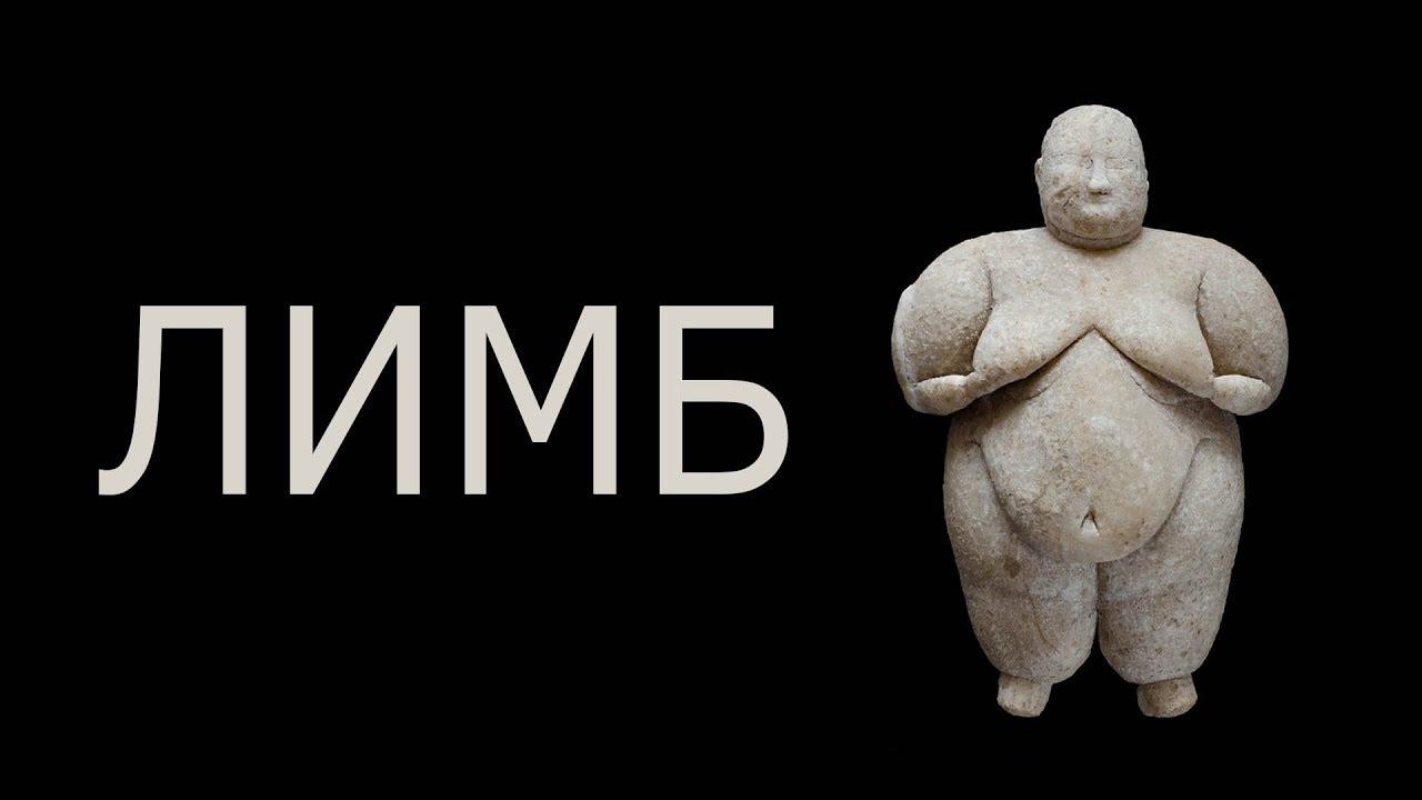Самый странный город в мире - Чатал Гуюк — ЛИМБ 41