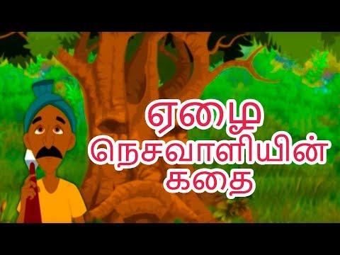 ஏழை நெசவாளியின் கதை - Tamil Story For Children | Story In Tamil | Kids Story In Tamil | Stories