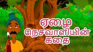 அழுக்கு உருளை - Tamil Story For Children | Story In Tamil | Kids Story In Tamil | Moral Stories