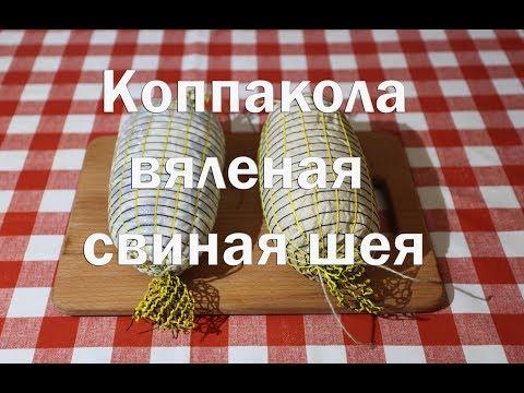 Грудинка варено-копченая - кулинарный рецепт