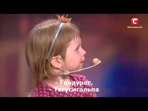 Видео: Судьи в шоке, девочка в 2 года знает столицы всех стран мира