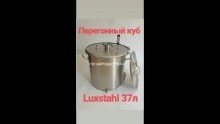 Перегонный Куб Luxstahl Обзор
