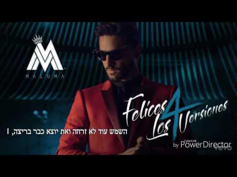 Maluma - Felices los 4 - מתורגם לעברית - HebSub