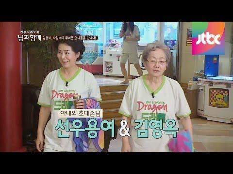 찜질방 데이트에 나타난 박원숙의 무서운 언�