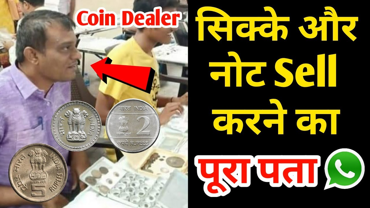 Sell Old Notes & Coins to Coin Dealer – Biggest Exhibition