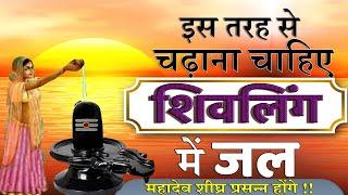 शिवलिंग पर जल चढ़ाने की विधि | Shivling mein jal chadhane ki vidhi tarika | शिवलिंग पूजन विधि |