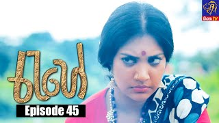 Rahee - රැහේ | Episode 45 | 13 - 07 - 2021 | Siyatha TV Thumbnail