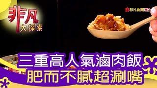 【非凡大探索】道地台灣小吃 - 三重高人氣滷肉飯【1052-6集】
