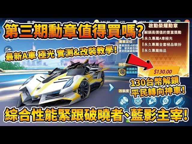 【小草Yue】第三期榮耀勳章值得買嗎?130台幣解鎖轉向A車極光!性能緊咬藍影主宰、破曉者!【極速領域】