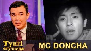Вайнер MC Doncha «Түнгі студияда»  (Толық нұсқа) (23.02.2017)