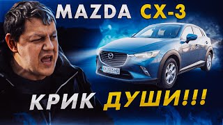 Mazda CX-3: крик ДУШИ!!!