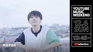 渋谷すばる YouTube Music Weekend - Live Movie Special Edit-】 ○ 『渋谷すばる LIVE TOUR 2020「二歳」 @幕張メッセ』(2020年1月) 〈DVD&Blu-ray〉 2020.07.01 ...