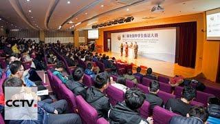 В Пекине завершилась вторая Всекитайская олимпиада школьников по русскому языку