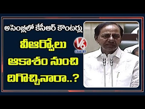 CM KCR Strong Counter To Opposition Leaders In Telangana Assembly | V6 Telugu News