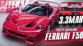 Ferrari F50: пробег 1000 км! Тест ЛЕГЕНДЫ за $3.3 МЛН! David Lee. #АВТОКОЛЛЕКЦИОНЕРЫ