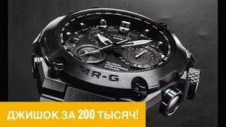 G-Shock за 200 000 рублей! MRG-G1000B-1A