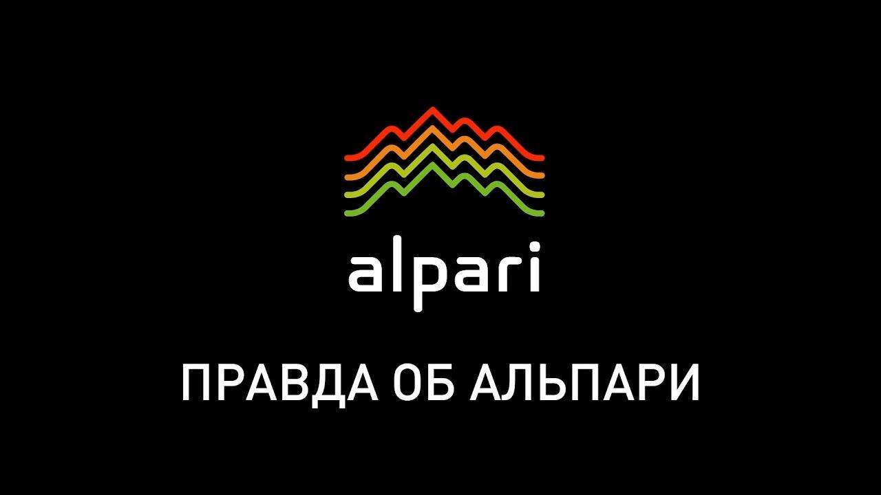 Форекс опционы альпари отзывы кто работал в форекс клуб