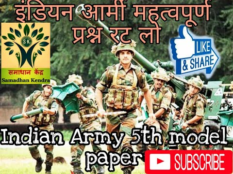 Indian army solve paper 2019 | Indian army exam question paper