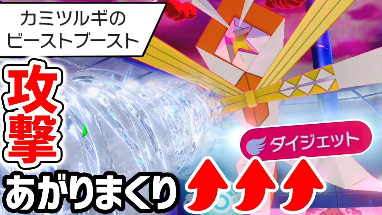 攻撃種族値 ポケモン剣盾