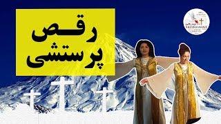 #Naviderahaie | رقص پرستشی ایرانی - کلیسای نوید رهایی