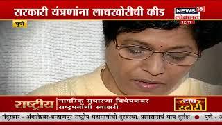 Maharashtra News : पाहा सरकारी यंत्रणेला लाचखोरीची कीड | Marathi Batmya