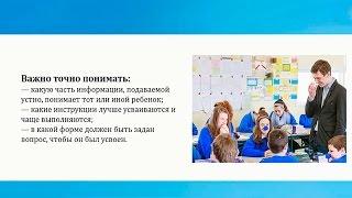 Обучение детей с особыми образовательными потребностями | Видеолекции | Инфоурок