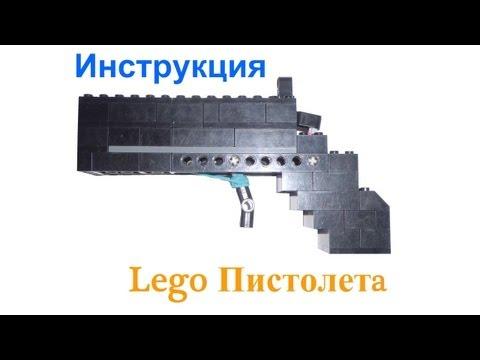 Инструкция Lego Пистолета. -