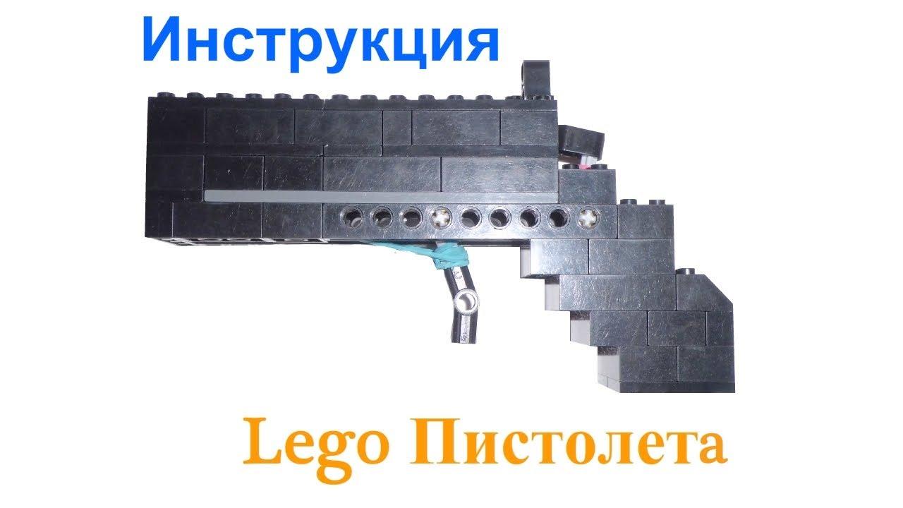 Инструкция пистолет из лего