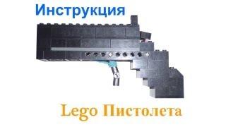 Інструкція Lego Пістолета.