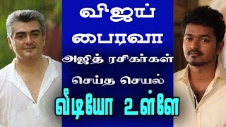 Thala Ajith Fans Shocking Posters for Actor Vijay Bairavaa | Bairavaa Latest  Update | Movie