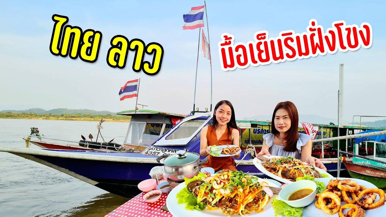 บรรยากาศริมแม่น้ำโขงยามเย็นกินเมนูเด็ดร้านค้าอร่อยกับสองฝั่งโขงไทยลาว #วิถีฤดูฝน25