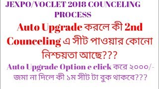 AUTO-UPGRADE করলে সীট পাওয়া কী নিশ্চিত??? || FOR JEXPO/VOCLET COUNCELING 2018 || MUST WATCH VIDEO