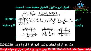 طلسم جلب النساء, الشيخ عطية عبد الحميد, 00201062022238ليس لدى ارقام اخرى
